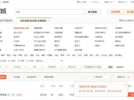 202 millioin of data of chinese job seekers data leaked from MongoDB